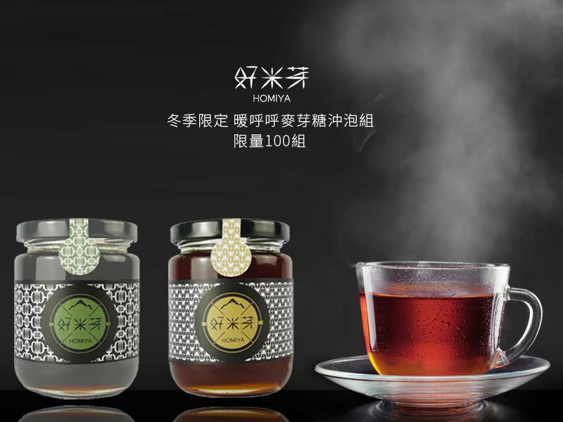 台灣在地古法麥芽糖