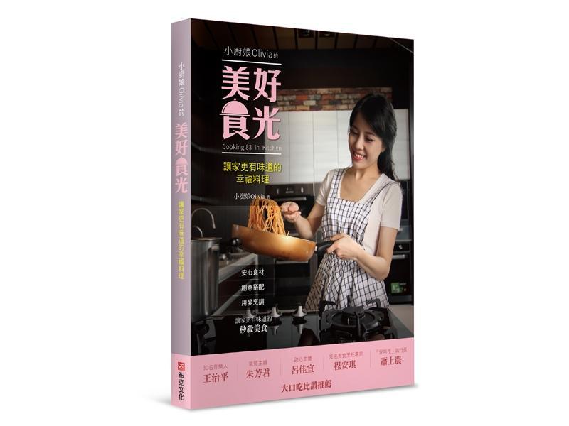 《小廚娘Olivia的美好食光》食譜書