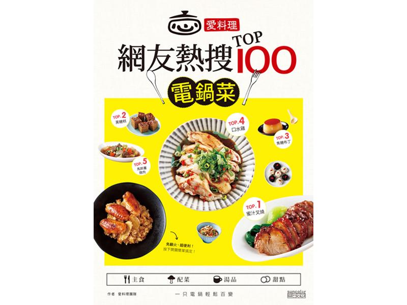 《網友熱搜TOP100電鍋菜》食譜書