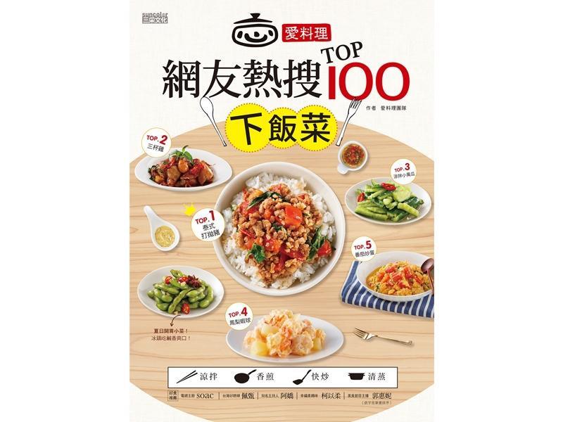 《網友熱搜TOP100下飯菜》食譜書