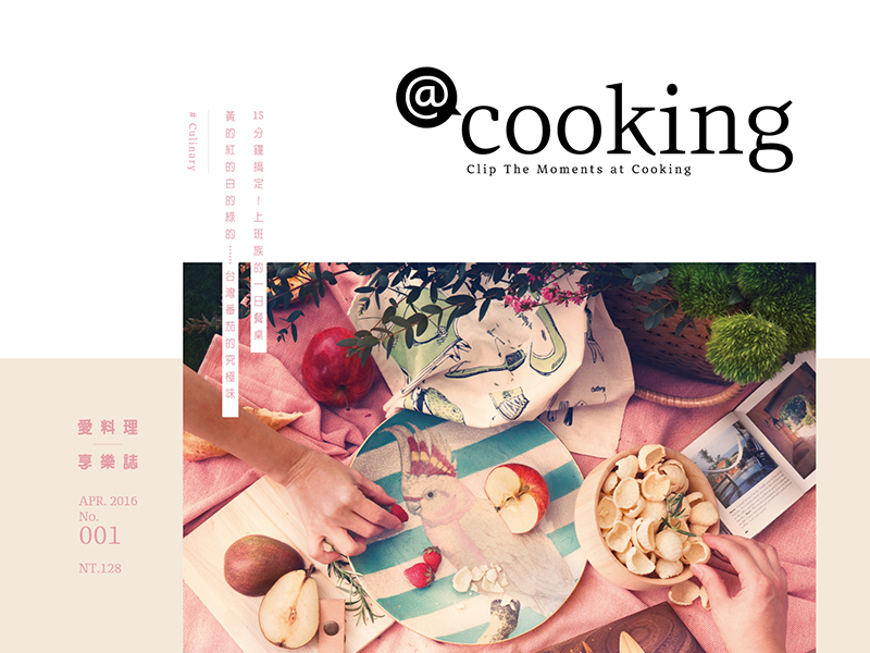 @cooking 愛料理享樂誌  創刊號