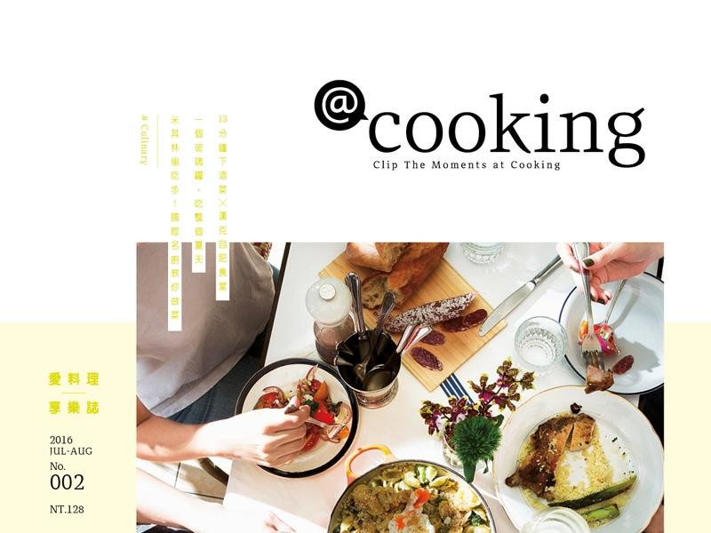 @cooking 愛料理享樂誌 002期
